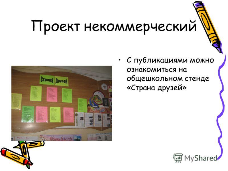 Проект некоммерческий С публикациями можно ознакомиться на общешкольном стенде «Страна друзей»