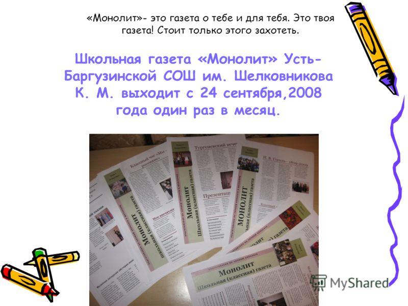 Школьная газета «Монолит» Усть- Баргузинской СОШ им. Шелковникова К. М. выходит с 24 сентября,2008 года один раз в месяц. «Монолит»- это газета о тебе и для тебя. Это твоя газета! Стоит только этого захотеть.