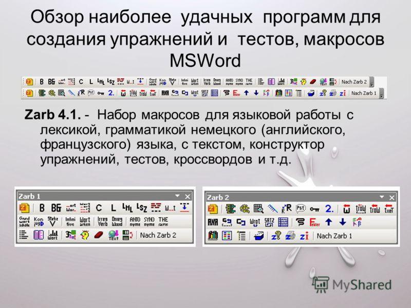 Обзор наиболее удачных программ для создания упражнений и тестов, макросов MSWord Zarb 4.1. - Набор макросов для языковой работы с лексикой, грамматикой немецкого (английского, французского) языка, с текстом, конструктор упражнений, тестов, кроссворд