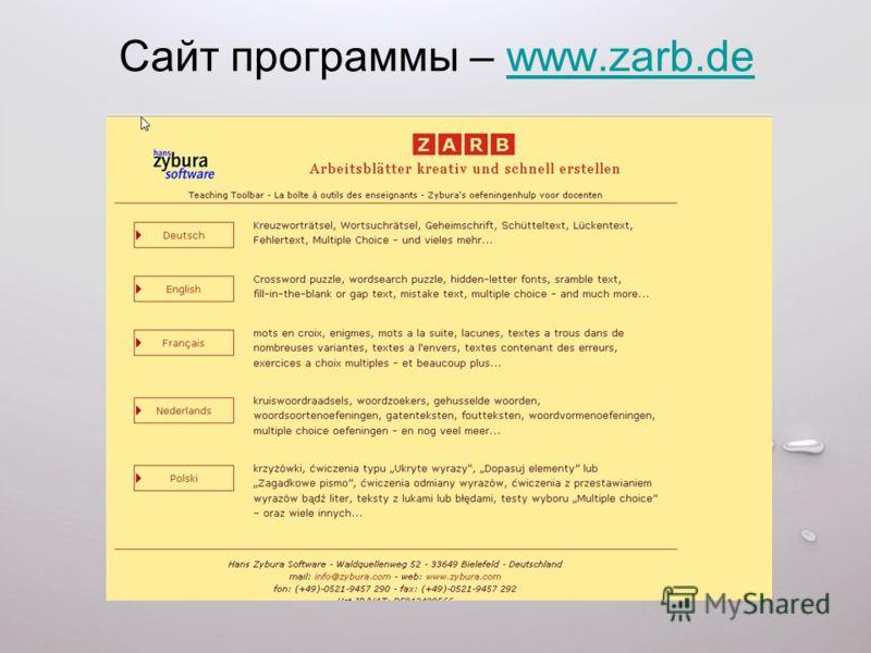 Сайт программы – www.zarb.dewww.zarb.de