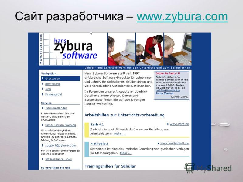 Сайт разработчика – www.zybura.comwww.zybura.com