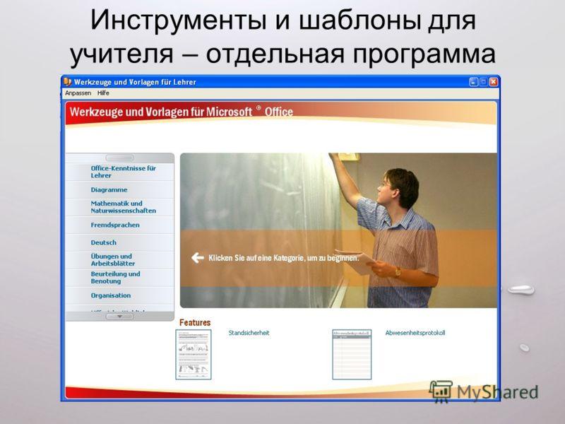 Инструменты и шаблоны для учителя – отдельная программа