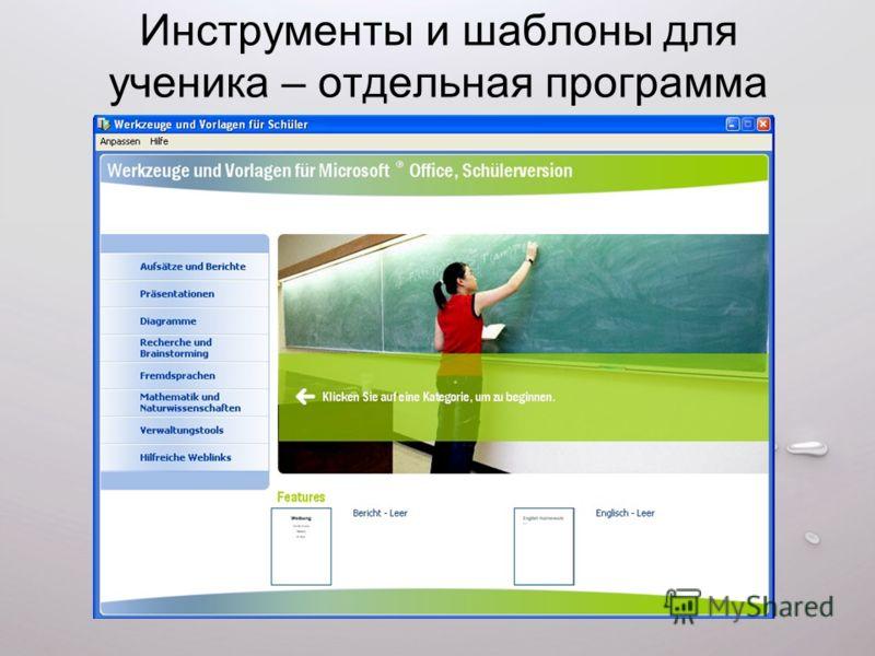 Инструменты и шаблоны для ученика – отдельная программа