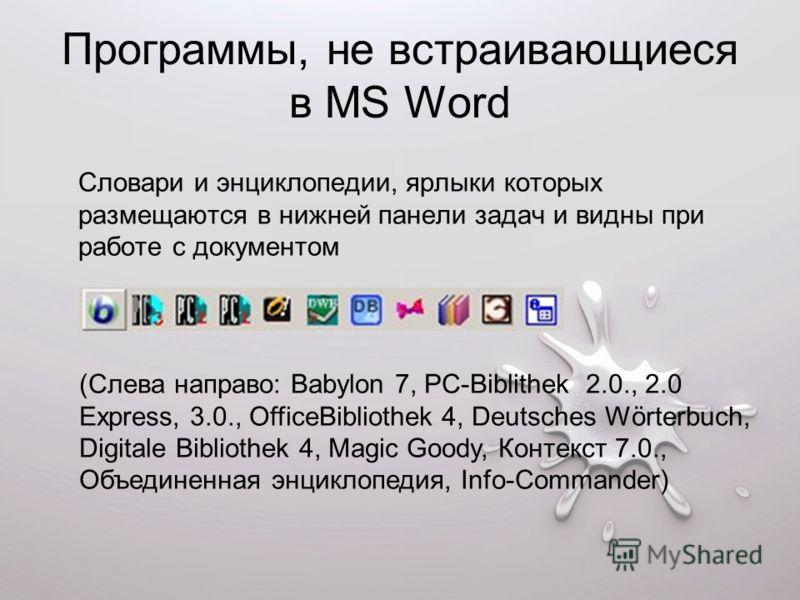Программы, не встраивающиеся в MS Word Cловари и энциклопедии, ярлыки которых размещаются в нижней панели задач и видны при работе с документом (Слева направо: Babylon 7, PC-Biblithek 2.0., 2.0 Express, 3.0., OfficeBibliothek 4, Deutsches Wörterbuch,