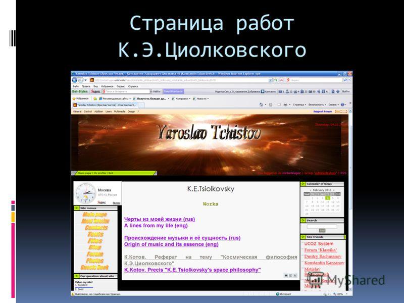 Страница работ К.Э.Циолковского