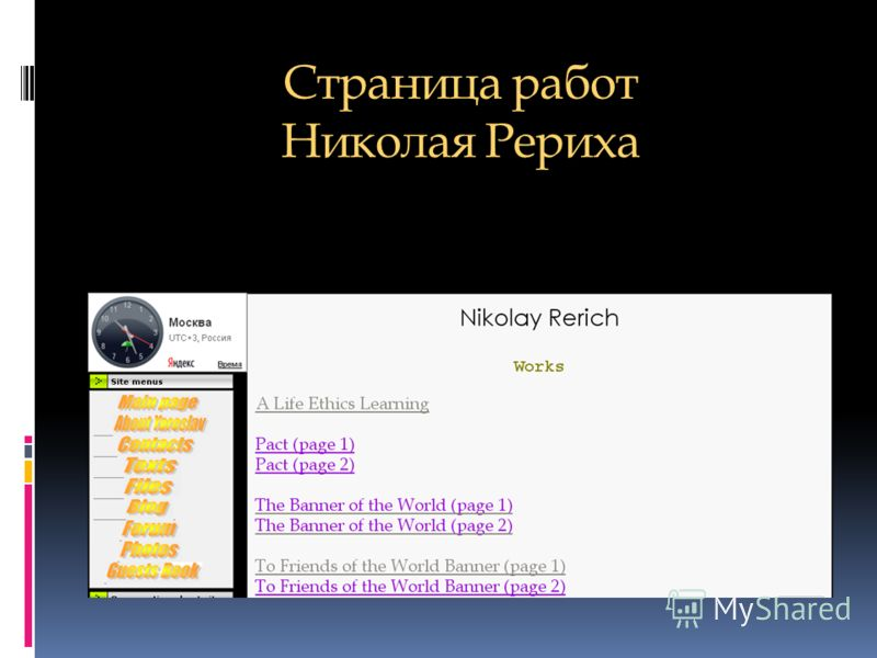 Страница работ Николая Рериха