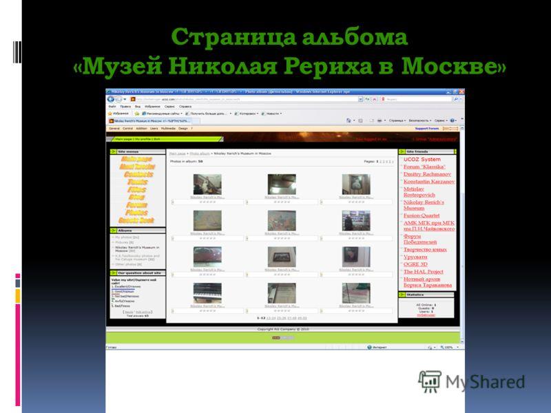 Страница альбома «Музей Николая Рериха в Москве»