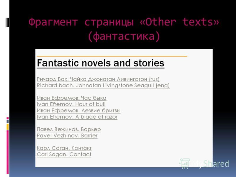 Фрагмент страницы «Other texts» (фантастика)
