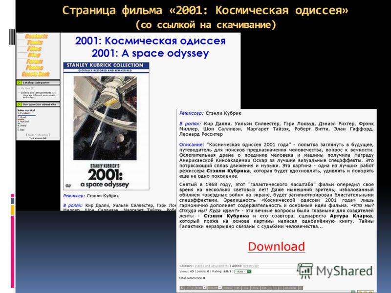 Страница фильма «2001: Космическая одиссея» (со ссылкой на скачивание)