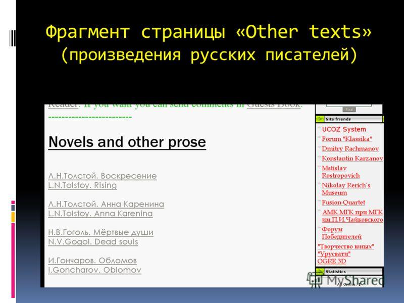 Фрагмент страницы «Other texts» (произведения русских писателей)
