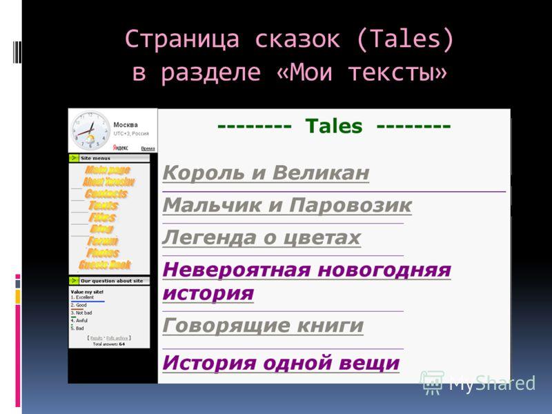 Страница сказок (Tales) в разделе «Мои тексты»