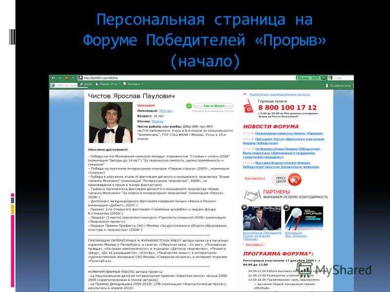 Персональная страница на Форуме Победителей «Прорыв» (начало)