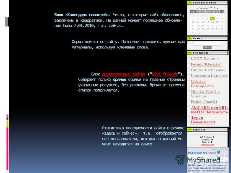 Блок «Календарь новостей». Числа, в которые сайт обновлялся, заключены в квадратики. На данный момент последнее обновле- ние было 7.01.2010, т.е. сейчас. Форма поиска по сайту. Позволяет находить нужные вам материалы, используя ключевые слова. Блок д