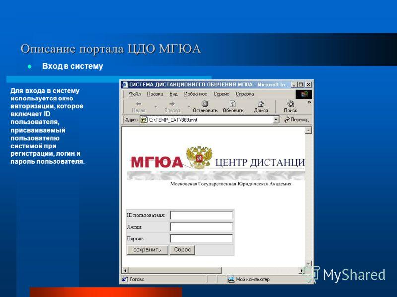 Описание портала ЦДО МГЮА Вход в систему Для входа в систему используется окно авторизации, которое включает ID пользователя, присваиваемый пользователю системой при регистрации, логин и пароль пользователя.