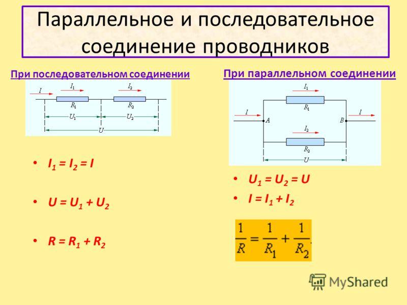 4.Способы соединения проводников