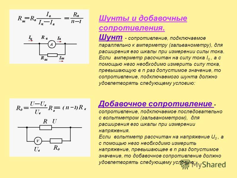 Магнитоэлектрические, электромагнитные, электродинамические и электростатические вольтметры представляют собой измерительныеизмерительные ИЗМЕРЕНИЕ НАПРЯЖЕНИЯ НА УЧАСТКЕ ЭЛЕКТРИЧЕСКОЙ ЦЕПИ Для измерения напряжения существуют специальный измерительный