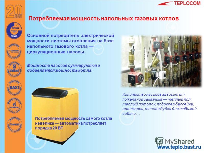 Потребляемая мощность напольных газовых котлов Основной потребитель электрической мощности системы отопления на базе напольного газового котла циркуляционные насосы. Количество насосов зависит от пожеланий заказчика теплый пол, теплый потолок, подогр