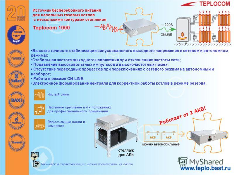 Teplocom 1000 Источник бесперебойного питания для напольных газовых котлов с несколькими контурами отопления Высокая точность стабилизации синусоидального выходного напряжения в сетевом и автономном режимах Стабильная частота выходного напряжения при