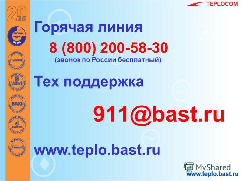 Тех поддержка 911@bast.ru www.teplo.bast.ru Горячая линия 8 (800) 200-58-30 (звонок по России бесплатный)