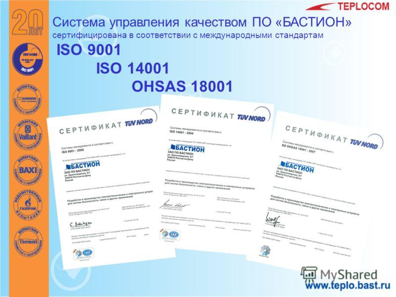 Система управления качеством ПО «БАСТИОН» сертифицирована в соответствии с международными стандартам ISO 9001 ISO 14001 OHSAS 18001