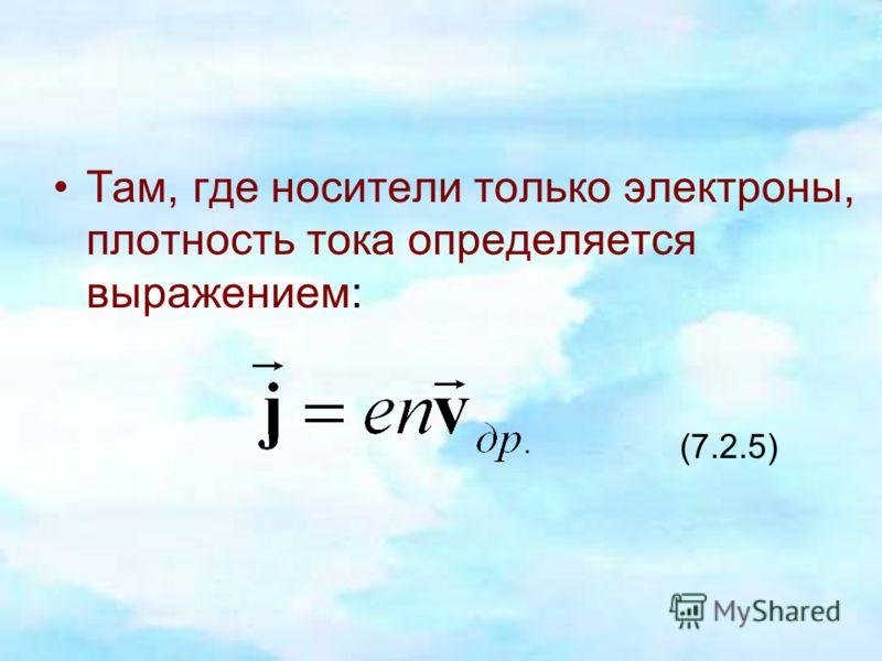 Там, где носители только электроны, плотность тока определяется выражением: (7.2.5)
