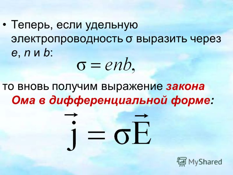 Теперь, если удельную электропроводность σ выразить через е, n и b: то вновь получим выражение закона Ома в дифференциальной форме: