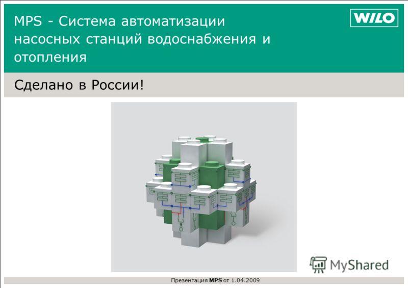 Презентация MPS от 1.04.2009 MPS - Система автоматизации насосных станций водоснабжения и отопления Сделано в России!