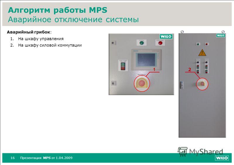16Презентация MPS от 1.04.2009 Алгоритм работы MPS Аварийное отключение системы Аварийный грибок: 2 1 1.На шкафу управления 2.На шкафу силовой коммутации