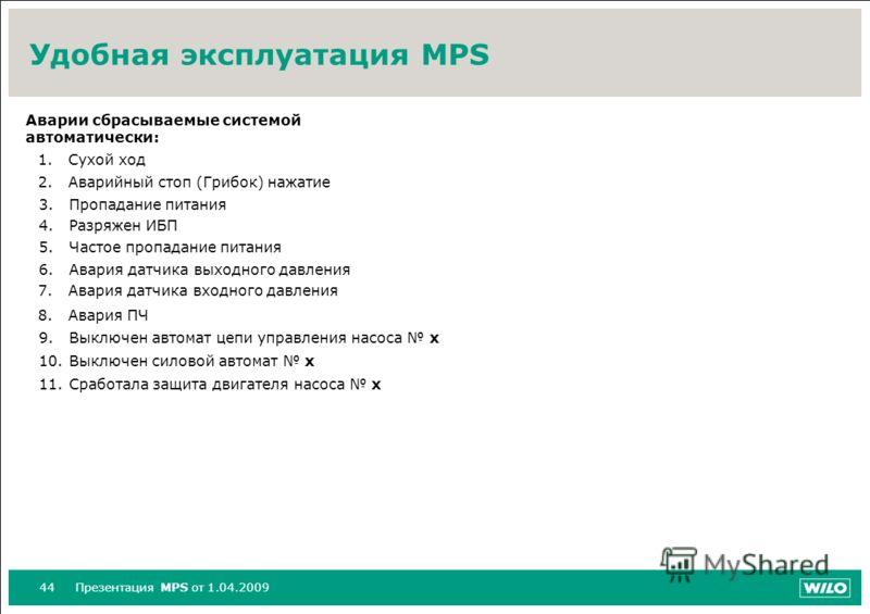 44Презентация MPS от 1.04.2009 Удобная эксплуатация MPS Аварии сбрасываемые системой автоматически: 1.Сухой ход 2.Аварийный стоп (Грибок) нажатие 3.Пропадание питания 4.Разряжен ИБП 5.Частое пропадание питания 6.Авария датчика выходного давления 7.Ав