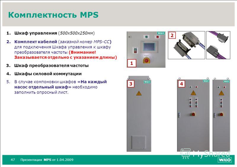 47Презентация MPS от 1.04.2009 Комплектность MPS 1.Шкаф управления (500x500x250мм) 2.Комплект кабелей (заказной номер MPS-CC) для подключения Шкафа управления к шкафу преобразователя частоты (Внимание! Заказывается отдельно с указанием длины) 3.Шкаф
