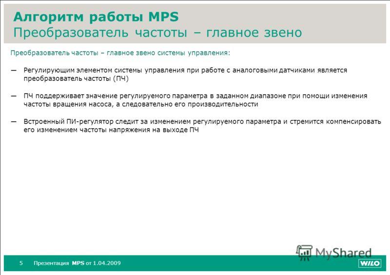 5Презентация MPS от 1.04.2009 Алгоритм работы MPS Преобразователь частоты – главное звено Преобразователь частоты – главное звено системы управления: Регулирующим элементом системы управления при работе с аналоговыми датчиками является преобразовател