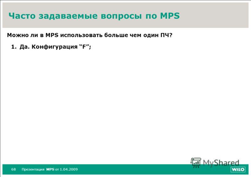 68Презентация MPS от 1.04.2009 Часто задаваемые вопросы по MPS Можно ли в MPS использовать больше чем один ПЧ? 1.Да. Конфигурация F;