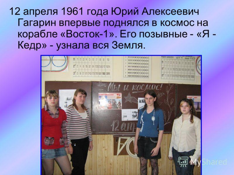 12 апреля 1961 года Юрий Алексеевич Гагарин впервые поднялся в космос на корабле «Восток-1». Его позывные - «Я - Кедр» - узнала вся Земля.