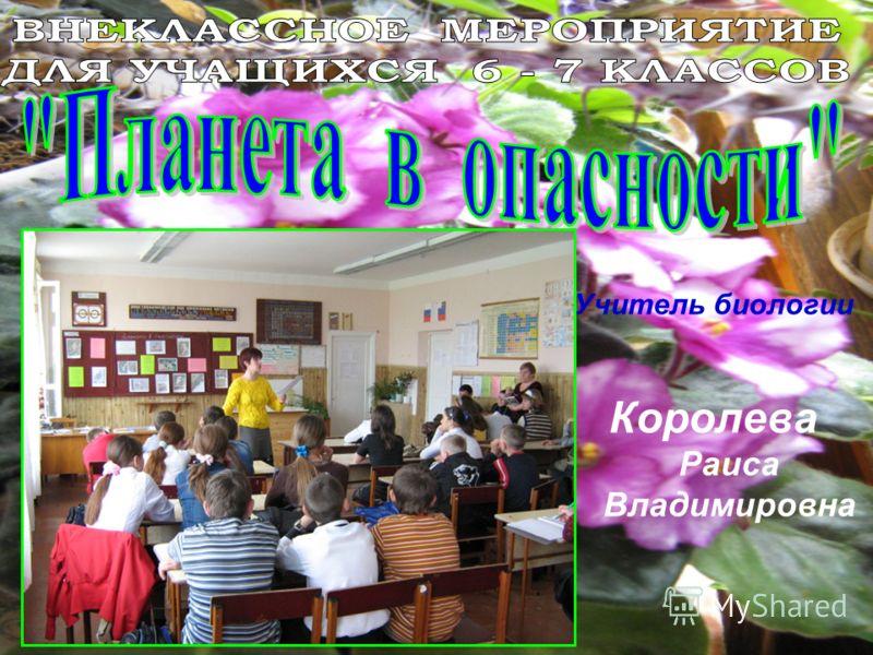 Учитель биологии Королева Раиса Владимировна