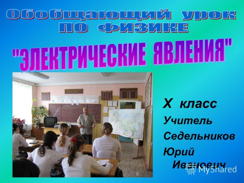 X класс Учитель Седельников Юрий Иванович