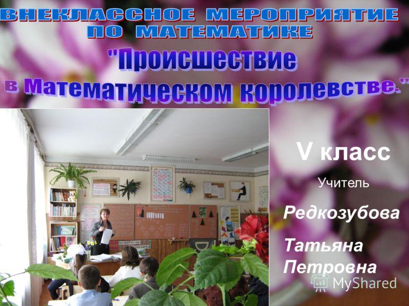 V класс Учитель Редкозубова Татьяна Петровна