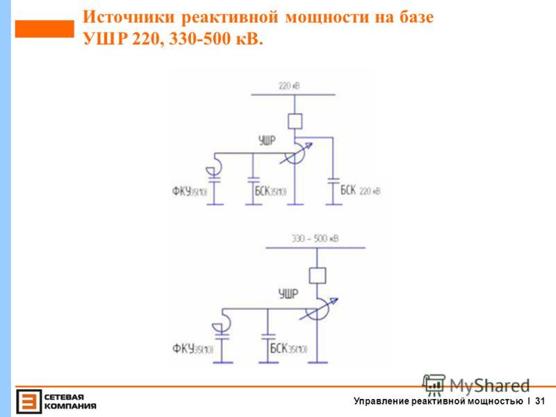Управление реактивной мощностью I 30 Принципиальная схема подключения ИРМ к двухтрансформаторной подстанции 110 кВ.