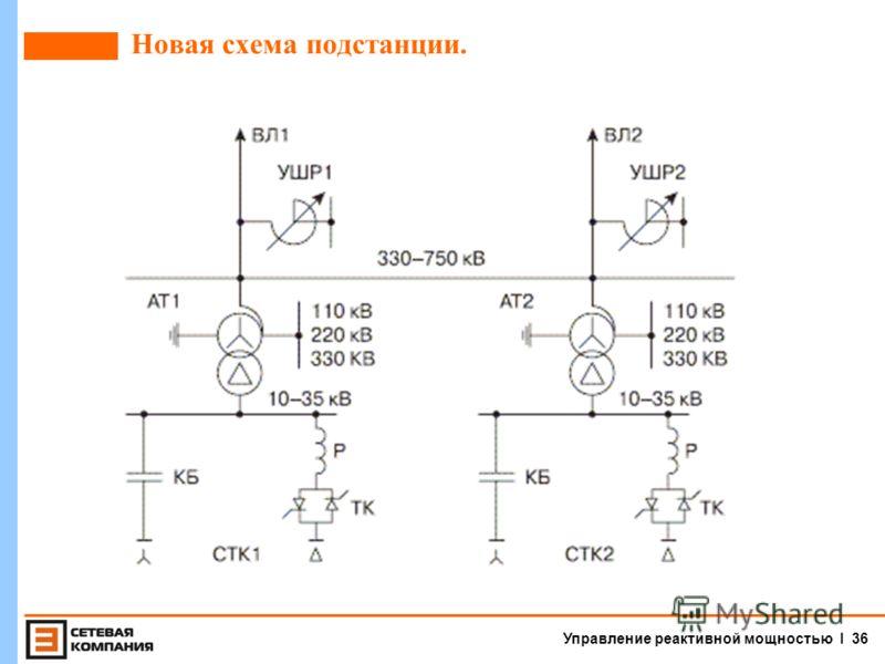 Управление реактивной мощностью I 35 Схема подстанции 500 кВ.