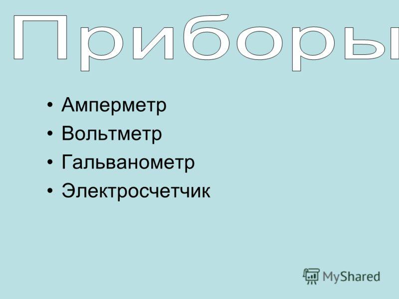 Амперметр Вольтметр Гальванометр Электросчетчик