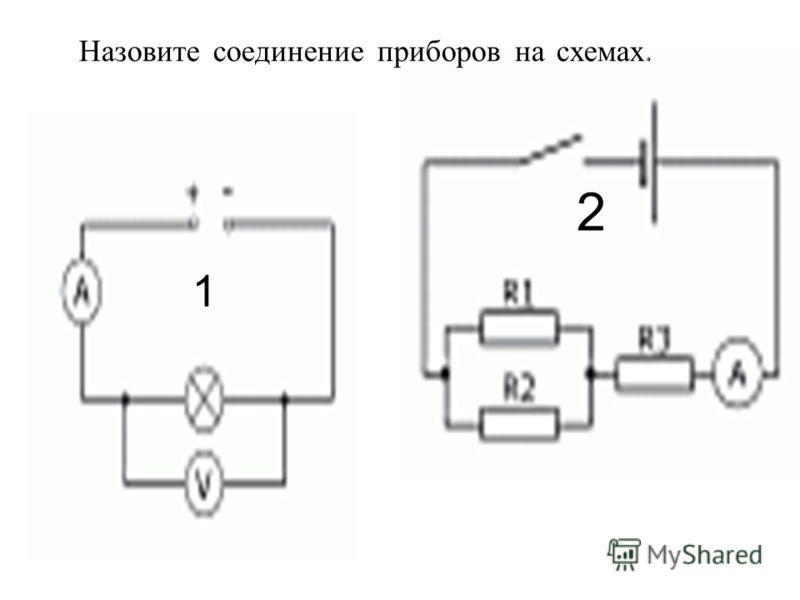 Назовите соединение приборов на схемах. 1 2