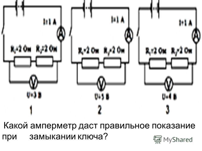 Какой амперметр даст правильное показание при замыкании ключа?