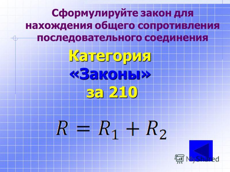 На каком действии тока основан процесс хромирования и никелирования деталей? химическое Категория «Действия тока» за 120