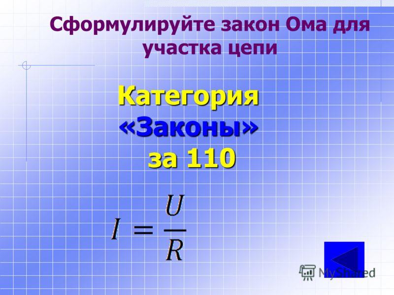 Сформулируйте закон для нахождения общего сопротивления последовательного соединения Категория«Законы» за 210