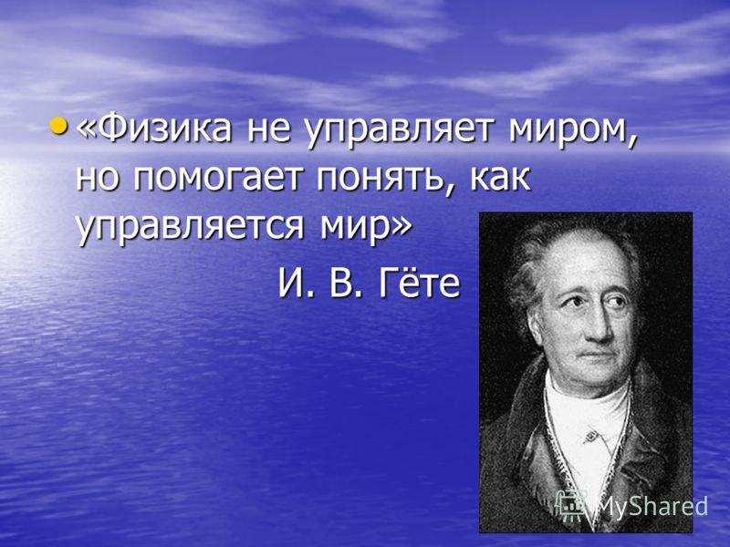 Законы постоянного тока учитель: Шмакова Н.В. Архангельск, 2011
