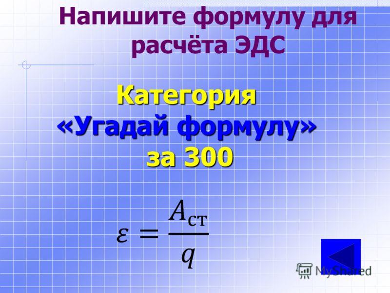 Что называют электрическим током? Категория «Определения, понятия» за 100 Упорядоченное движение заряженных частиц