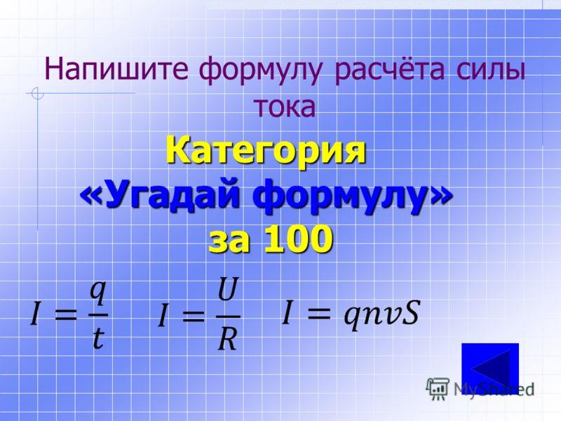 Напишите формулу для расчёта ЭДС Категория «Угадай формулу» за 300