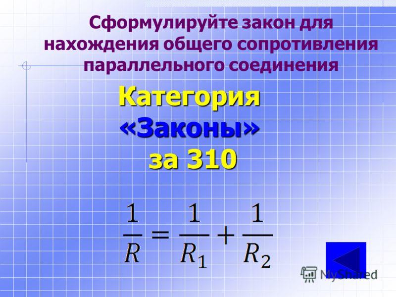 Категория «Угадай формулу» за 100 Напишите формулу расчёта силы тока