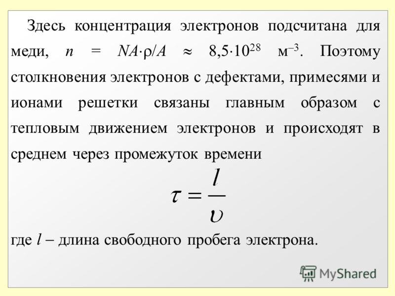 Здесь концентрация электронов подсчитана для меди, n = NA /A 8,5 10 28 м 3. Поэтому столкновения электронов с дефектами, примесями и ионами решетки связаны главным образом с тепловым движением электронов и происходят в среднем через промежуток времен