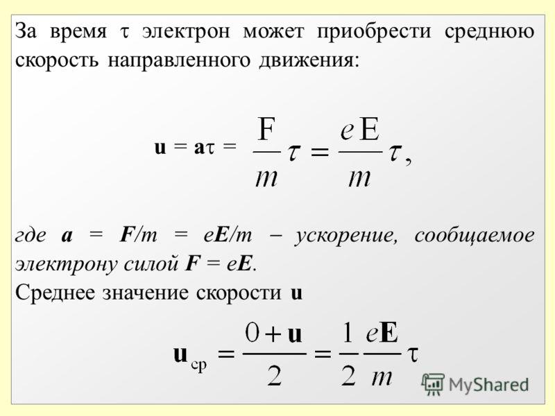 За время электрон может приобрести среднюю скорость направленного движения: u = a = где a = F/m = eE/m ускорение, сообщаемое электрону силой F = eE. Среднее значение скорости u