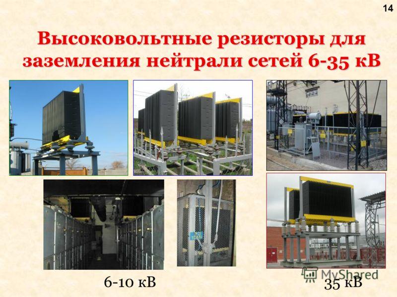 14 Высоковольтные резисторы для заземления нейтрали сетей 6-35 кВ 6-10 кВ 35 кВ